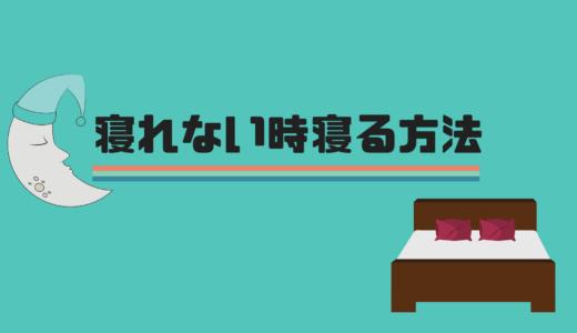 仕事で疲れているのに眠れない原因と対処法。これで速攻ストレスを取り除こう!